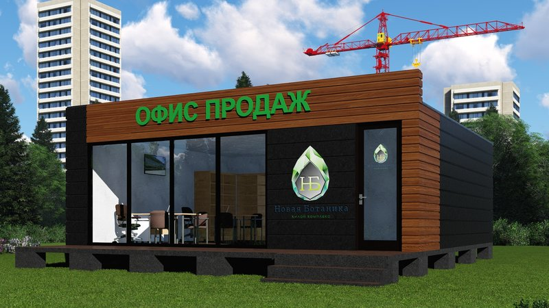 Открытие нового офиса продаж ЖК «Новая Ботаника».