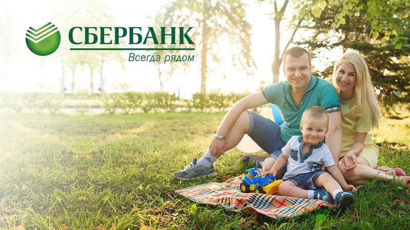 Ипотека с государственной поддержкой для семей с детьми