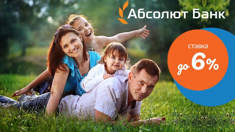 Ипотека от Абсолют Банка для семей с детьми под 6% годовых