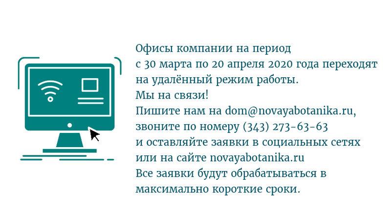 Изменение режима работы офисов с 30.03 по 05.04
