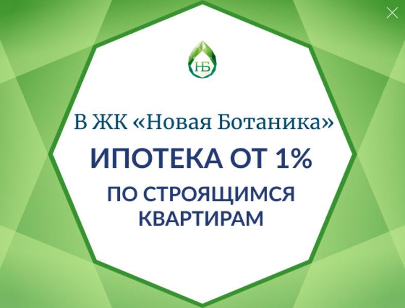 Квартиры с ипотекой от 1%