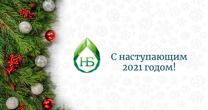 Уважаемые клиенты! Поздравляем вас с наступающим 2021 годом!